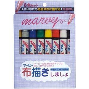 その他 (まとめ)マービー 布描きしましょ 基本色8色セット 222-8A 1パック【×5セット】 ds-2309687