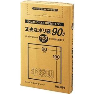 その他 (まとめ)ケミカルジャパン 丈夫なポリ袋 厚口タイプ 半透明 90L HD-894 1パック(100枚)【×5セット】 ds-2309987