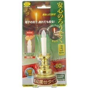 その他 (まとめ)旭電機化成 安心のろうそくミニ ゴールドARO-5202GD 1個【×5セット】 ds-2310154