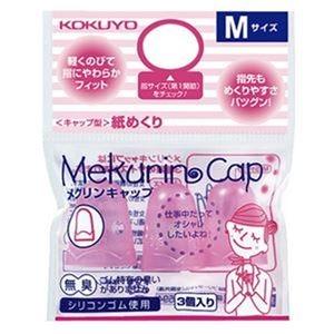 その他 (まとめ)コクヨ キャップ型紙めくり(メクリンキャップ)M 透明ピンク メク-26TP 1セット(30個:3個×10パック)【×5セット】 ds-2310231