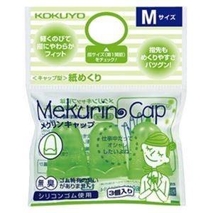 その他 (まとめ)コクヨ キャップ型紙めくり(メクリンキャップ)M 透明グリーン メク-26TG 1セット(30個:3個×10パック)【×5セット】 ds-2310234