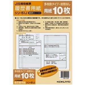 その他 (まとめ)コクヨ 履歴書用紙(多枚数)B5JIS様式例準拠 シン-51J 1セット(100枚:10枚×10パック)【×5セット】 ds-2310757