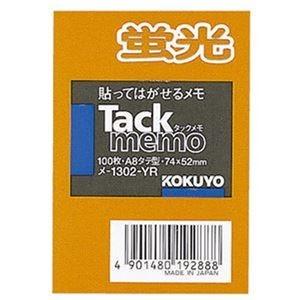 その他 (まとめ)コクヨ タックメモ(蛍光色タイプ)ノートタイプ・A8サイズ 74×52mm 橙 メ-1302-YR 1セット(10冊)【×5セット】 ds-2310894
