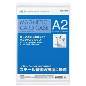 その他 (まとめ)コクヨ マグネットカードケース(掲示用タイプ)A2 内寸613×430mm 白 マク-E612W 1枚【×5セット】 ds-2311142