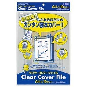 その他 (まとめ)コクヨ クリヤーカバーファイル A4約10枚収容 透明 フ-C70T 1セット(100枚:10枚×10パック)【×5セット】 ds-2311149