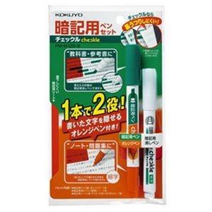 その他 (まとめ)コクヨ 暗記用ペンセット<チェックル> オレンジ PM-M120-S 1セット(10パック)【×3セット】 ds-2311441