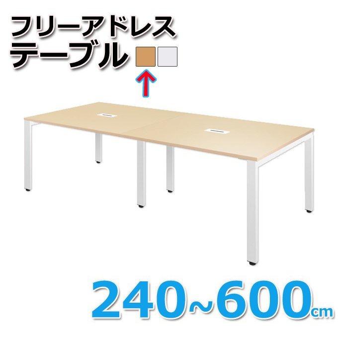 スタンザインテリア オフィスをオープンスペース化 フリーアドレステーブル 240~600 (240cmナチュラル) kg75141na