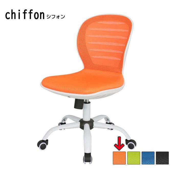 スタンザインテリア シンプルなオフィスデスクチェア chiffon シフォン (オレンジ) kg76011or