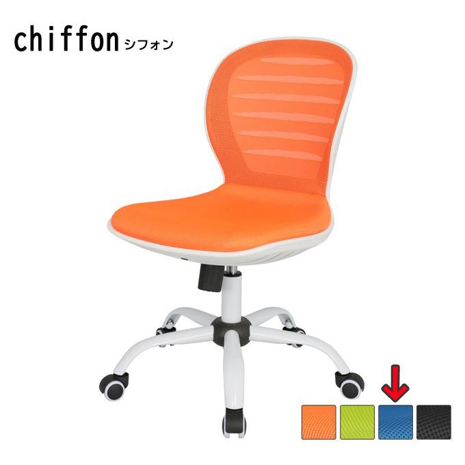 スタンザインテリア シンプルなオフィスデスクチェア chiffon シフォン (ブルー) kg76011bu