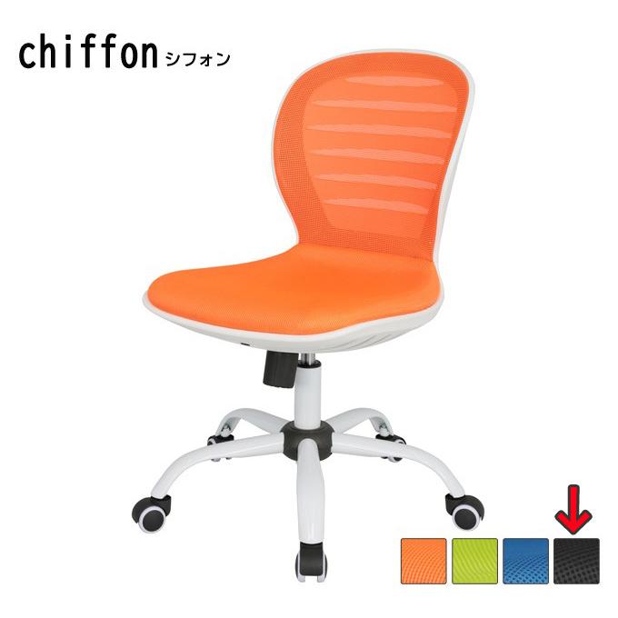 スタンザインテリア シンプルなオフィスデスクチェア chiffon シフォン (ブラック) kg76011bk