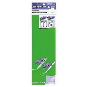 その他 (まとめ)コクヨ マグネットシート(カラー)300×100mm 緑 マク-300G 1セット(10枚)【×3セット】 ds-2311985