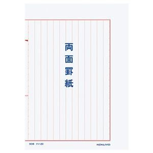 その他 (まとめ)コクヨ 両面罫紙B5タテ型(250×177mm)縦書き 13行 50枚 ケイ-20 1セット(10冊)【×3セット】 ds-2312652