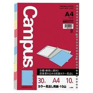 その他 (まとめ)コクヨ カラー見出し用紙 A4 30穴5色10山 ノ-899 1セット(10組)【×3セット】 ds-2312677