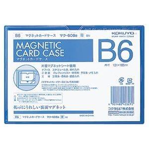 その他 (まとめ)コクヨ マグネットカードケース B6内寸131×185mm 青 マク-606B 1セット(5枚)【×3セット】 ds-2312882