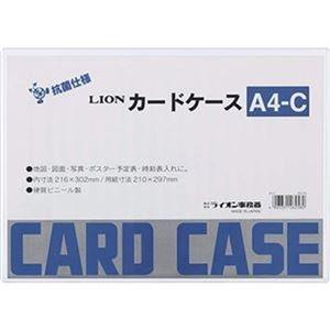 その他 (まとめ)ライオン事務器 カードケース硬質・抗菌タイプ A4 塩化ビニール A4-C 1セット(20枚)【×3セット】 ds-2312884