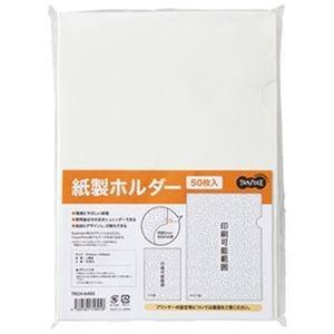 その他 (まとめ)TANOSEE 紙製ホルダー A4 1セット(300枚:50枚×6パック)【×3セット】 ds-2312886