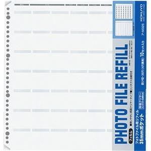 その他 (まとめ)コクヨ フォトファイル替台紙 四つ切フィルム用 35mmポケット両面クリヤー10枚+コンタクト台紙10枚 ア-M325 1セット(5パック)【×3セット】 ds-2313052