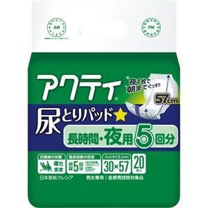 その他 (まとめ)日本製紙 クレシア アクティ 尿とりパッド長時間・夜用5回分 1パック(20枚)【×10セット】 ds-2301346