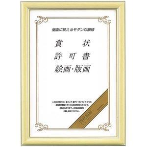 その他 コクヨ 賞状額縁(白木調)B4(八二)カ-241 1セット(5枚) ds-2289319