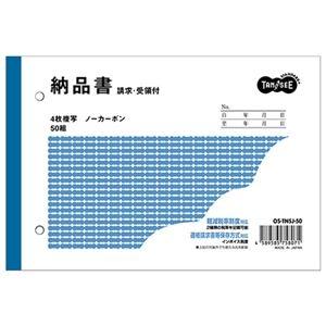 その他 TANOSEE 納品書(請求/受領付)B6ヨコ型 4枚複写 ノーカーボン 50組 1ケース(80冊) ds-2289335