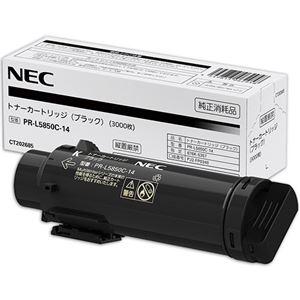 その他 NEC トナーカートリッジ ブラックPR-L5850C-14 1個 ds-2290312