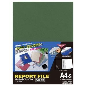 その他 コクヨ レポートファイル A4タテ 2穴40枚収容 緑 フ-S100G 1セット(100冊:5冊×20パック) ds-2290833