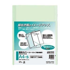 その他 コクヨ 製本カバー 片面クリヤーA4タテ 緑 9mm厚 セキ-CA4NG-9 1セット(100冊:10冊×10パック) ds-2292815