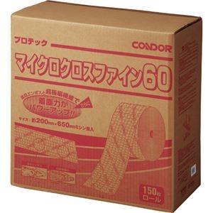 その他 山崎産業 マイクロクロスファイン60 200×650mm M0563-060X-MB 1ロール(150枚) ds-2293217