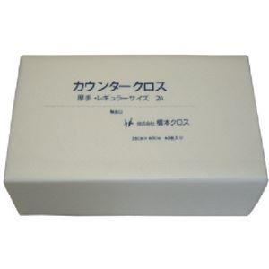 その他 橋本クロスカウンタークロス(レギュラー)厚手 ホワイト 2AW 1箱(540枚) ds-2293404