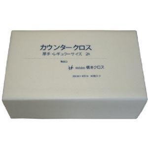 その他 橋本クロスカウンタークロス(ダブル)厚手 ホワイト 3AW 1箱(270枚) ds-2293410
