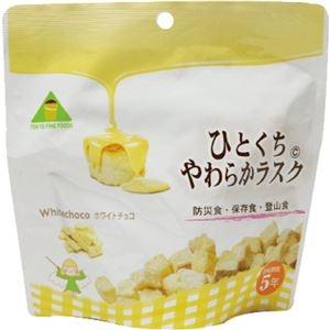 その他 東京ファインフーズひとくちやわらかラスク ホワイトチョコ HW32 1ケース(32食) ds-2294103