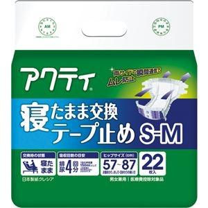 メーカー在庫限り品 送料無料 その他 まとめ 日本製紙 クレシア アクティ寝たまま交換テープ止め ハイクオリティ ds-2295970 22枚 S-M ×2セット 1パック