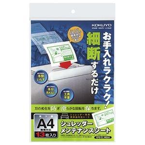 その他 (まとめ)コクヨ シュレッダーメンテナンスシートKPS-CL-MSA4 1パック(13枚)【×5セット】 ds-2296650