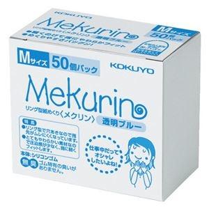 1パック(50個)【×5セット】 メク-5021TB リング型紙めくり(メクリン)M透明ブルー その他 (まとめ)コクヨ ds-2297742