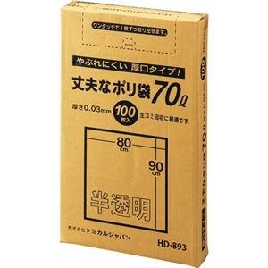その他 (まとめ)ケミカルジャパン 丈夫なポリ袋 厚口タイプ 半透明 70L HD-893 1パック(100枚)【×5セット】 ds-2298290