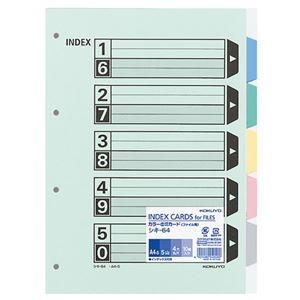 その他 ds-2299537 カラー仕切カード(ファイル用・5山見出し)A4タテ 5色+扉紙 (まとめ)コクヨ 4穴 1パック(10組)【×10セット】 シキ-64