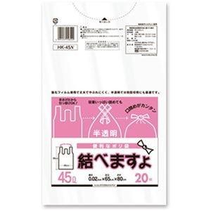 その他 (まとめ)ケミカルジャパン 便利なポリ袋 結べますよ 半透明 45L HK-45 1パック(20枚)【×50セット】 ds-2303475
