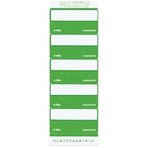 その他 (まとめ)コクヨ ハンギングフォルダーカード 緑 H-58G 1パック(50片)【×50セット】 ds-2303626