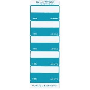 その他 (まとめ)コクヨ ハンギングフォルダーカード 青 H-58B 1パック(50片)【×50セット】 ds-2303627