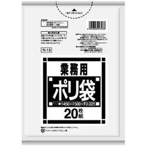その他 (まとめ)日本サニパック Nシリーズ 業務用ポリ袋 透明 10-15L N-13 1パック(20枚)【×50セット】 ds-2303782
