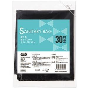 その他 (まとめ)TANOSEE サニタリーバッグ厚手 黒 1パック(30枚)【×50セット】 ds-2303786