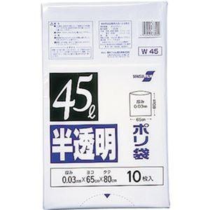その他 (まとめ)積水フィルム 積水 45型ポリ袋 半透明 W-45 N-1040 1パック(10枚)【×50セット】 ds-2303794