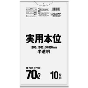 その他 (まとめ)日本サニパック 実用本位ポリ袋 半透明 70L NJ74 1パック(10枚)【×50セット】 ds-2303796