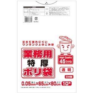 その他 (まとめ)ワタナベ工業 業務用ポリ袋 透明 45L0.05mm厚 1パック(10枚)【×50セット】 ds-2303815
