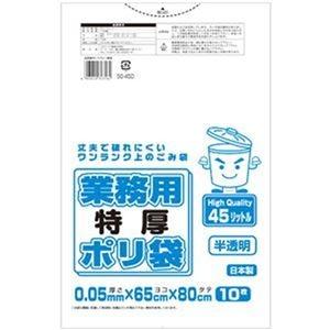 その他 (まとめ)ワタナベ工業 業務用ポリ袋 半透明 45L 0.05mm厚 1パック(10枚)【×50セット】 ds-2303816