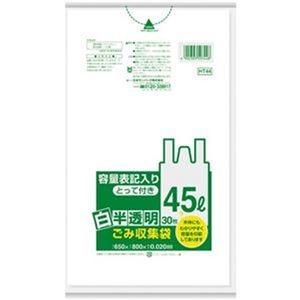 その他 (まとめ)日本サニパック 容量表記ごみ袋 とって付白半透明 45L HT44 1パック(30枚)【×50セット】 ds-2303821
