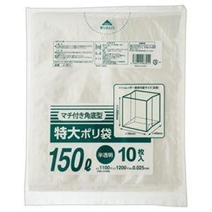 その他 (まとめ)クラフトマン 特大ポリ袋 マチ付角底半透明 150L 1パック(10枚)【×50セット】 ds-2303826