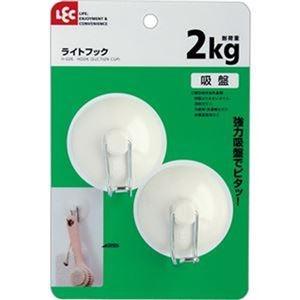 その他 (まとめ)レック ライトフック ホワイト耐荷重2kg H-026 1パック(2個)【×50セット】 ds-2303955