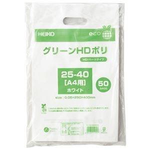 その他 (まとめ)HEIKO 手抜きポリ袋 グリーンHDポリ A4 乳白 #6996000 1パック(50枚)【×20セット】 ds-2304716