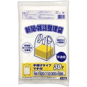 その他 (まとめ)ワタナベ工業 新聞・雑誌整理袋 半透明 NP-52 1パック(30枚)【×20セット】 ds-2305023